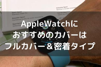 AppleWatchのSERIES6のカバー、フイルムなどを購入するときの注意点