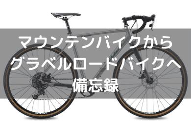 「グラベルロードバイク選び方備忘録その1 購入動機」のアイキャッチ画像