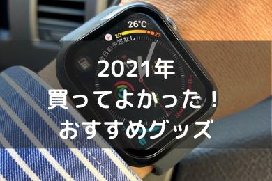 「Amazonで「買ってよかった」2020年版」のアイキャッチ画像