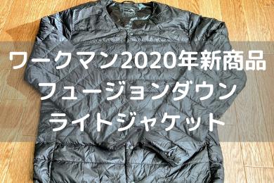 ワークマンのウォッシャブルフュージョンダウンライトジャケットが軽量保温コスパよしの三拍子!!