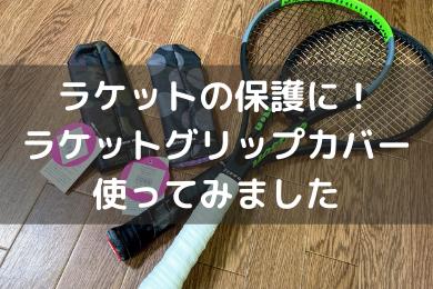 テニスラケットのグリップを保護する「グリップカバー」が楽で便利!