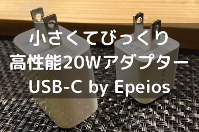 「コンパクトで持ち歩きに最適な20W! EPEIOS USB-C 急速充電器レビュー」のアイキャッチ画像