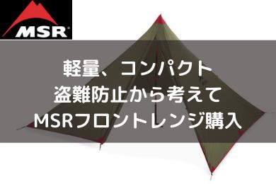 1kg以下で設営可能!MSRのワンポールテント「フロントレンジ」購入