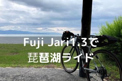 Fuji Jari1.3 2021に乗ってロングライド、カレーを食べる旅に出た