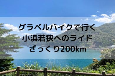「グラベルバイクで小浜~三方五湖へのロングライド」のアイキャッチ画像